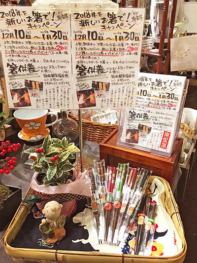 新しい年を新しいお箸でキャンペーン