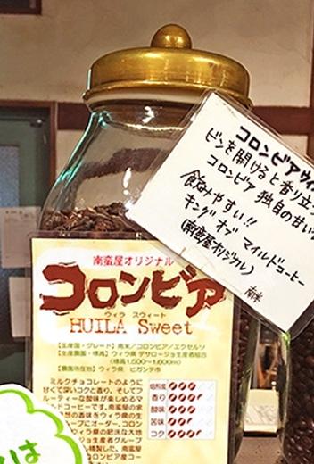 2月のオススメコーヒーは『コロンビア ウィラ スウィート』