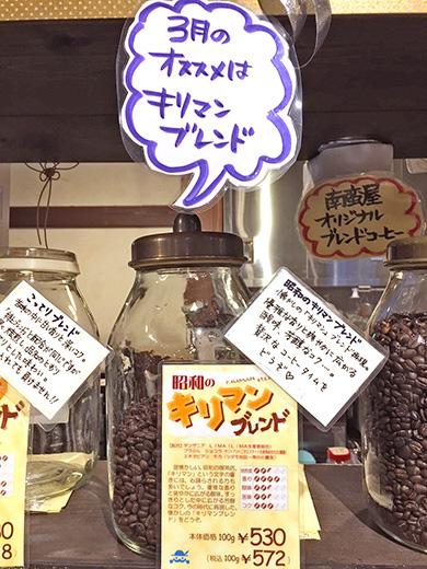 3月のオススメコーヒーは『昭和のキリマンブレンド』