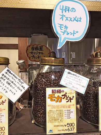 4月のオススメコーヒーは『昭和のモカブレンド』