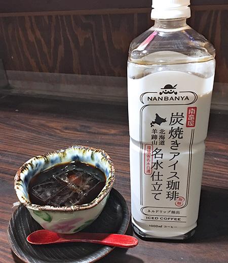 北海道羊蹄山の名水で淹れたアイスコーヒー