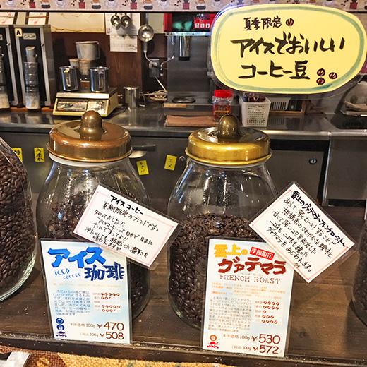 アイスコーヒーで飲んで美味しいコーヒー豆