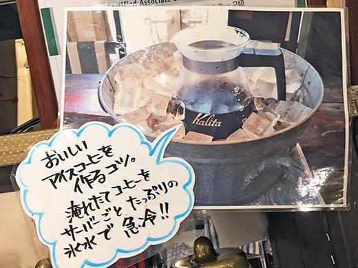 美味しくアイスコーヒーを作るコツ