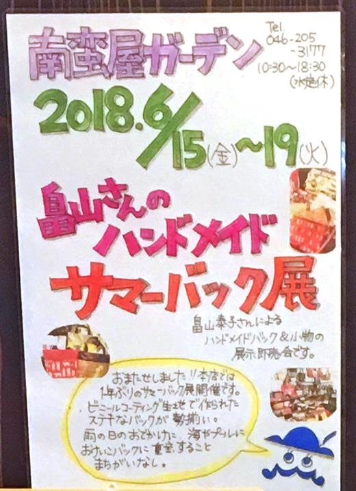 畠山さんのハンドメイド・サマーバッグ展