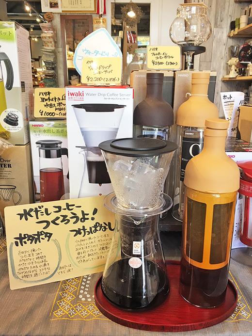 水出しコーヒー器具でアイスコーヒー