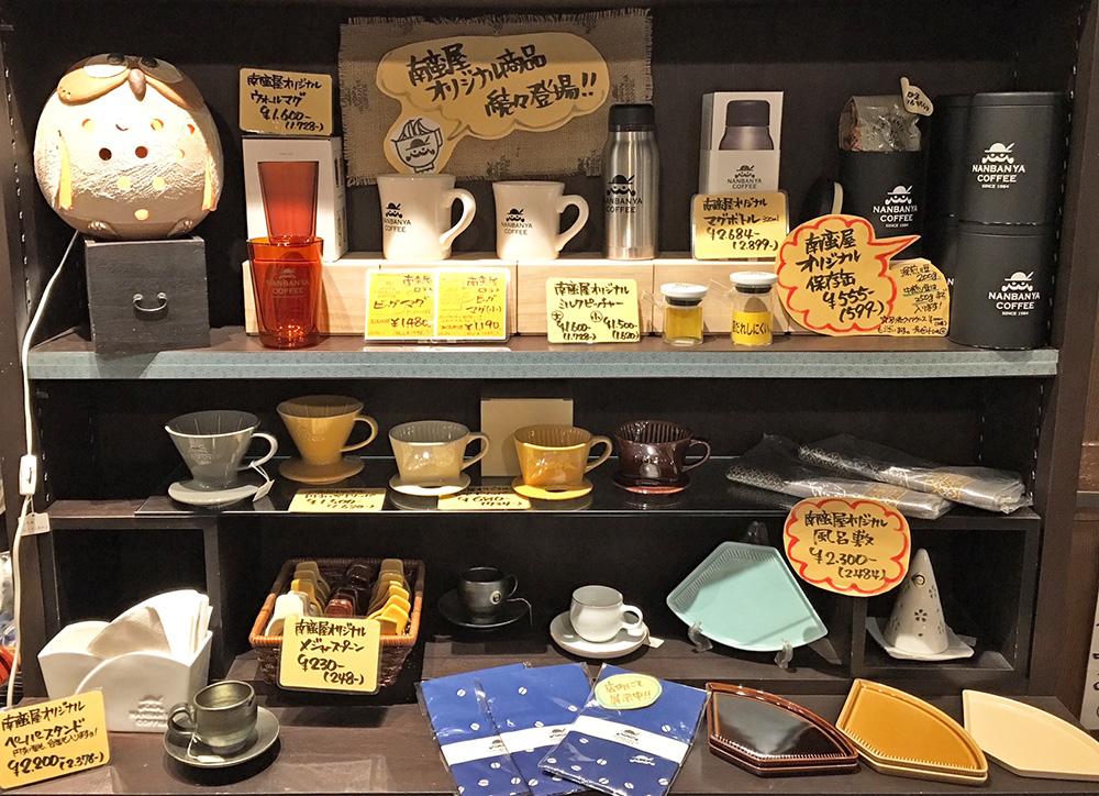 南蛮屋オリジナルコーヒー器具