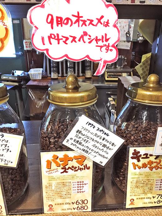 今月のオススメコーヒー豆『パナマスペシャル』