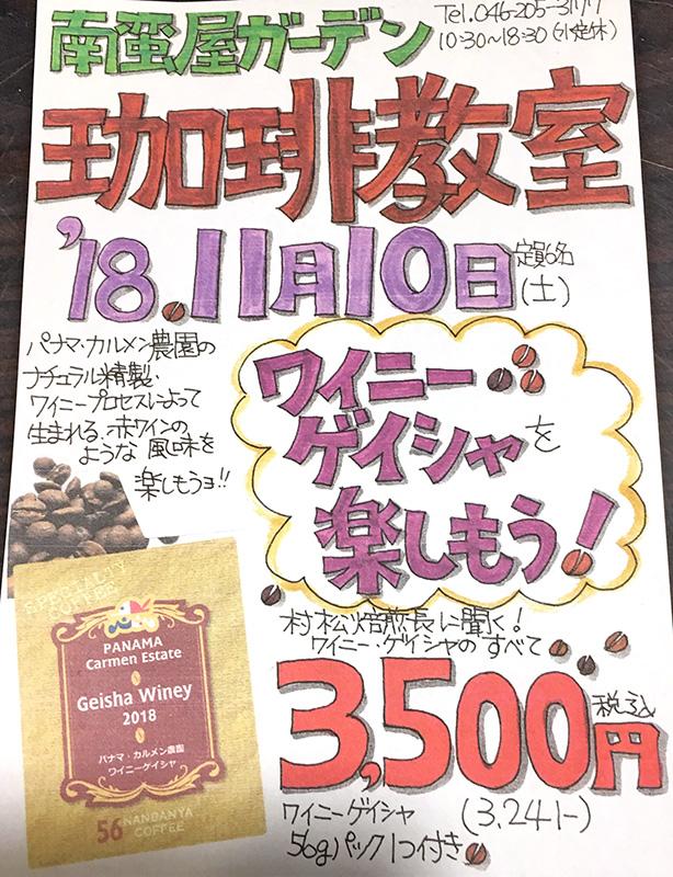 コーヒー教室『ワイニーゲイシャの全て』開催!