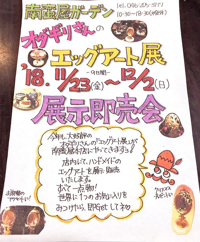 小田切さんのエッグアート展開催