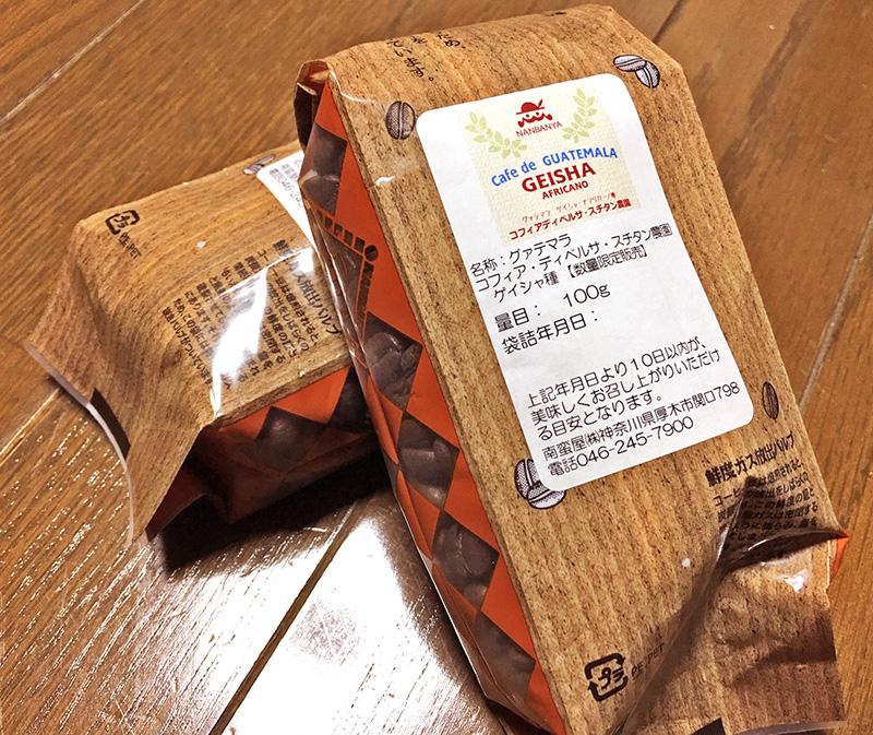 新春の特別コーヒー豆グァテマラゲイシャ種