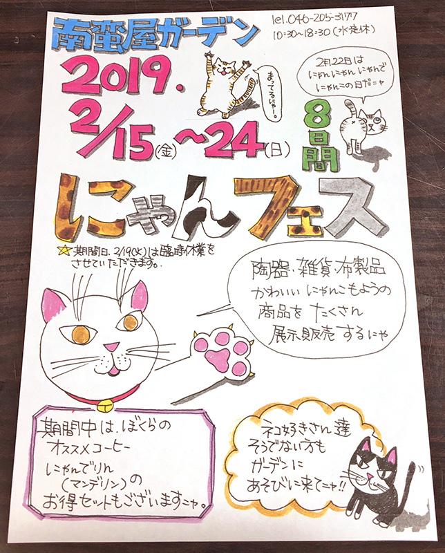 猫の日 にゃんフェス