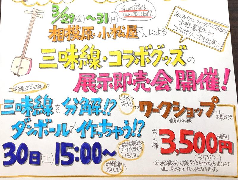 三味線製造小松屋さんによる三味線やコラボグッズの展示即売会