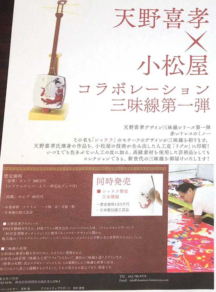 天野喜孝さんデザイン「赤いドレスのくノ一・シャウラ」コラボ三味線&グッズ販売