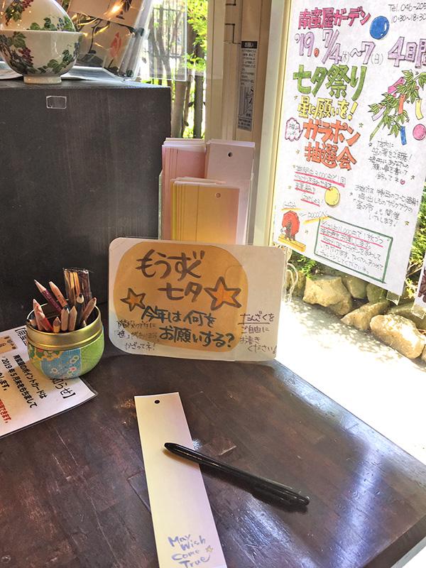 七夕の笹の葉・短冊をご用意
