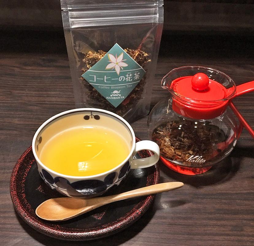 コーヒーの花のお茶