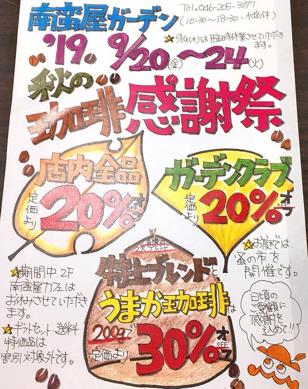 秋の珈琲感謝祭 開催