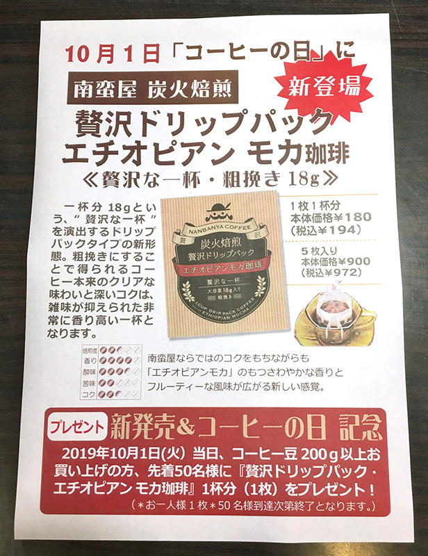 10月1日のコーヒーの日「贅沢ドリップパック・エチオピアンモカ」プレゼントキャンペーン