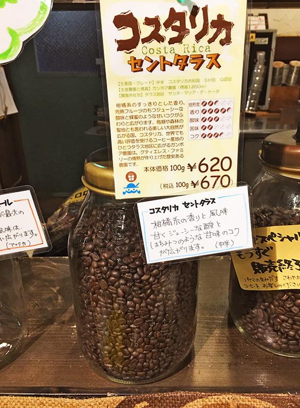 新コーヒー豆『コスタリカ・セントタラス』