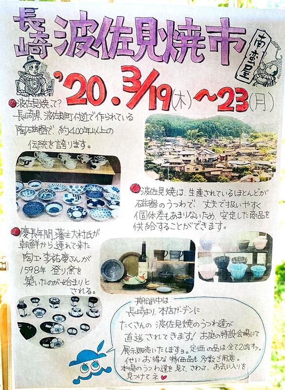 長崎の波佐見焼のお買い得市