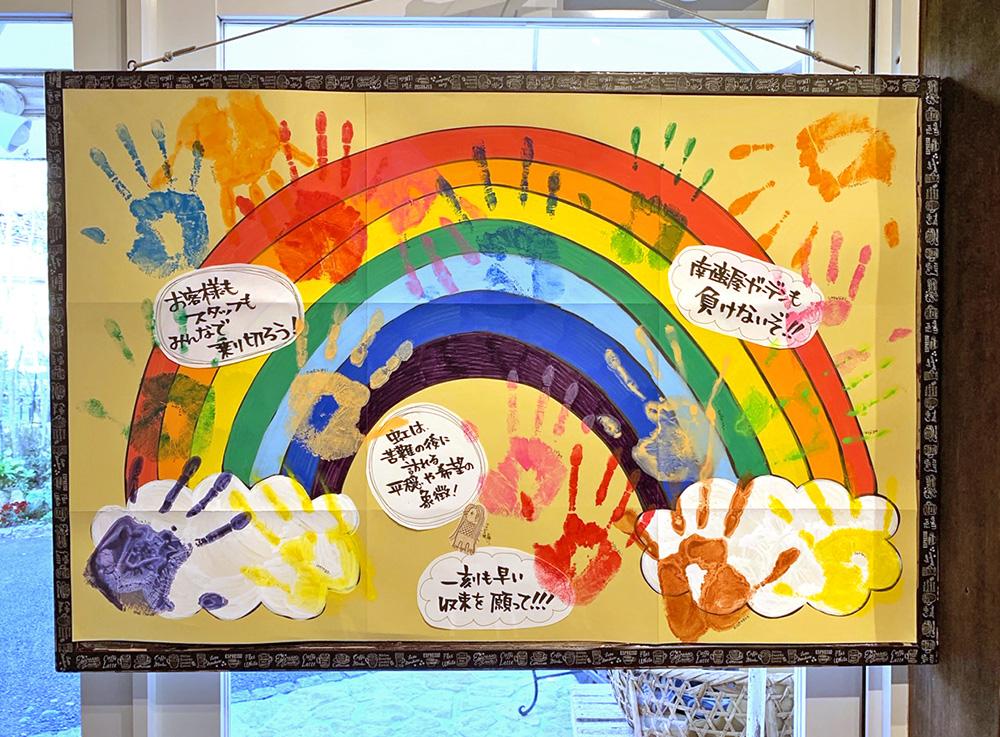 虹は平穏や希望の象徴