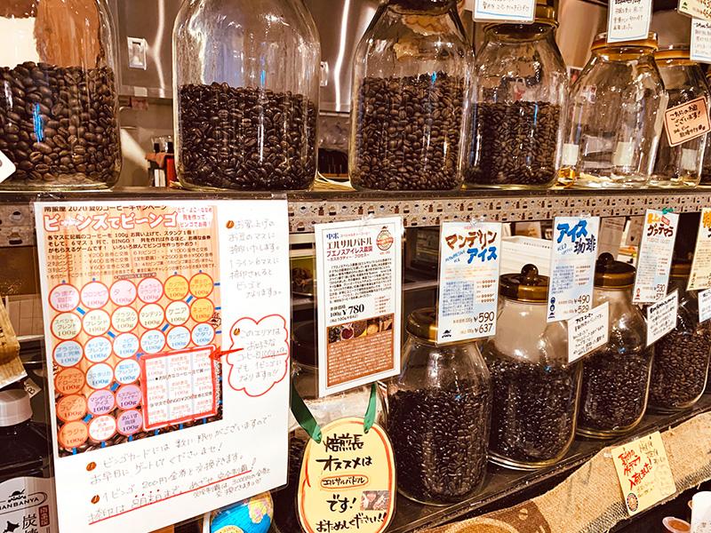 コーヒー豆ビンゴ
