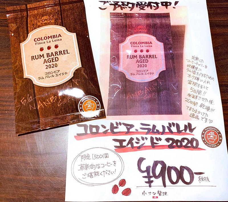 特別コーヒー【コロンビア ラム・バレル エイジド 2020】