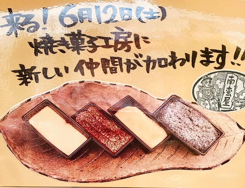南蛮屋 焼き菓子工房の新商品