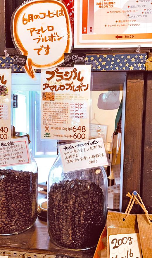 今月のオススメコーヒー豆『ブラジルアマレロブルボン』
