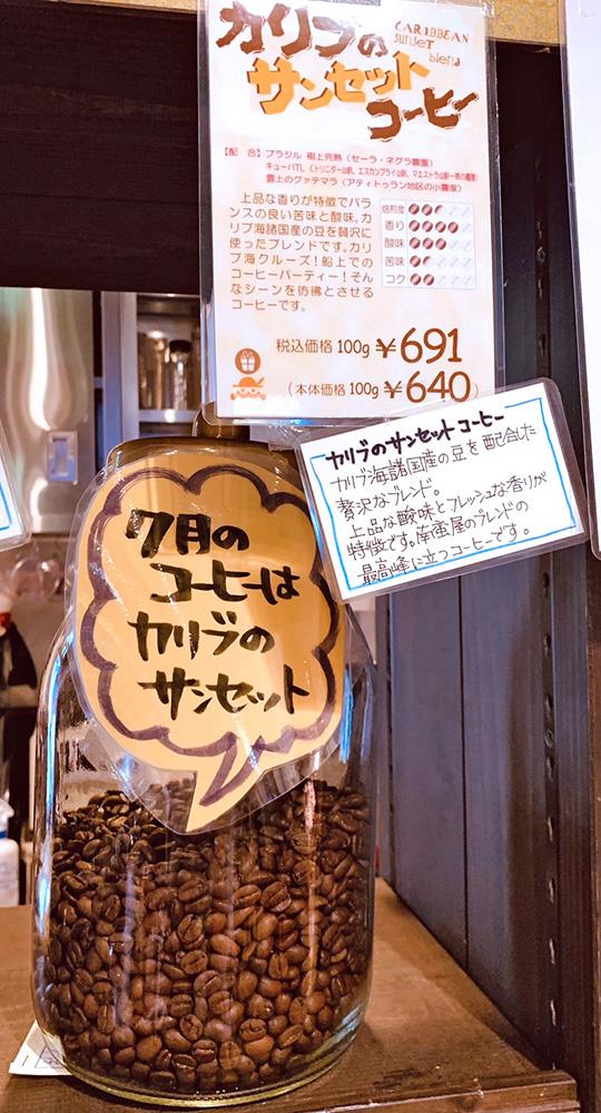 7月のオススメコーヒーは【カリブのサンセットコーヒー】