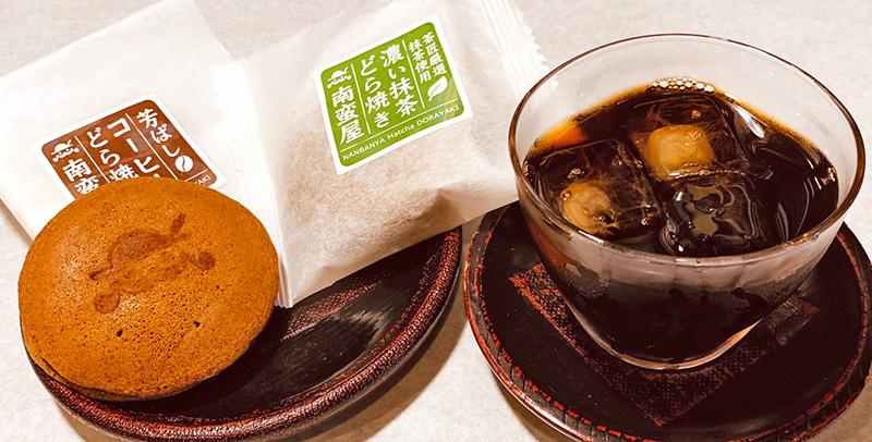 南蛮屋焼き菓子工房コーヒーどら焼き