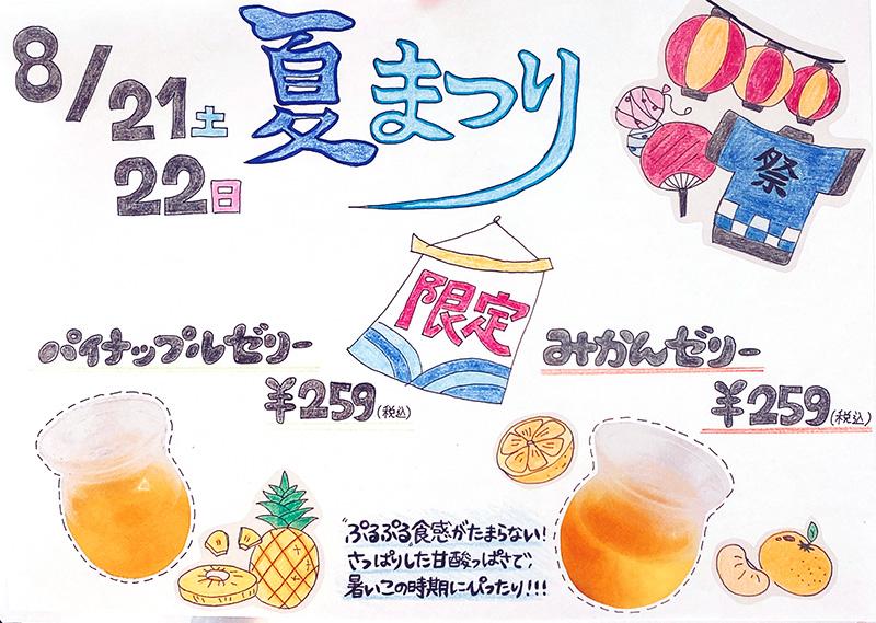 南蛮屋焼き菓子工房・夏祭り限定のみかんゼリーとパイナップルゼリ