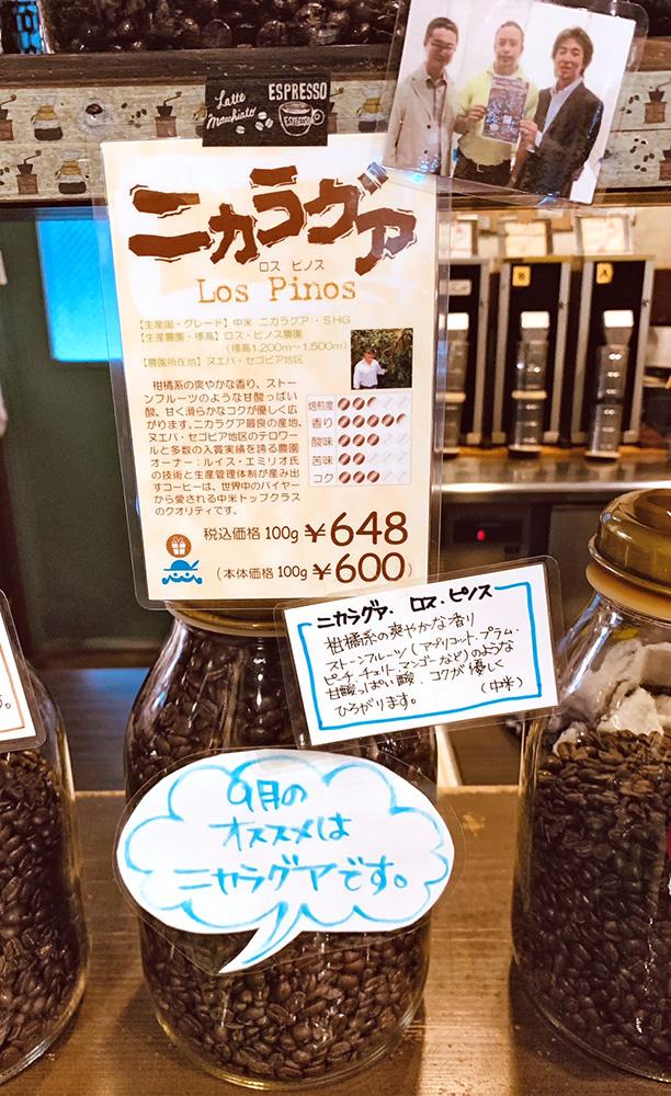 9月のオススメコーヒー豆・ストレート【ニカラグア ロス・ピノス】