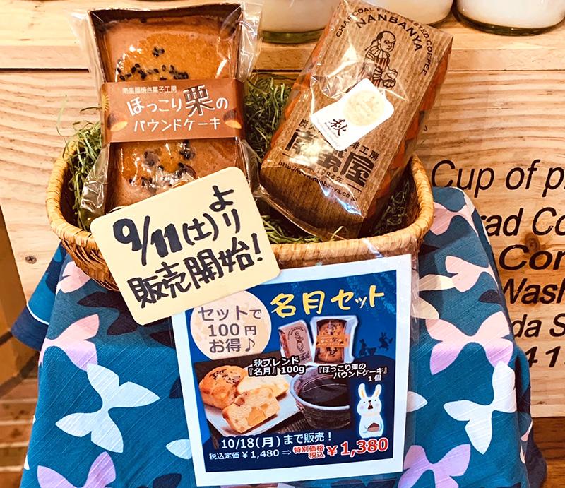 9月のオススメコーヒー豆・秋のブレンド【名月】