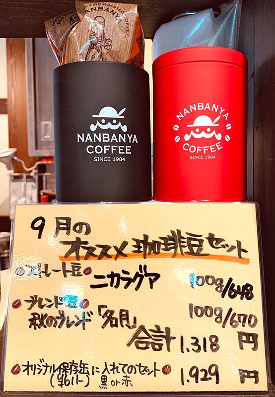 南蛮屋のオリジナル缶入りコーヒー豆セット