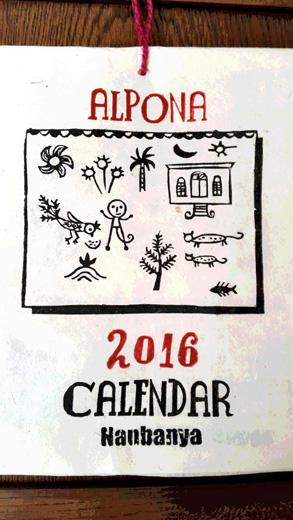 南蛮屋オリジナルカレンダー