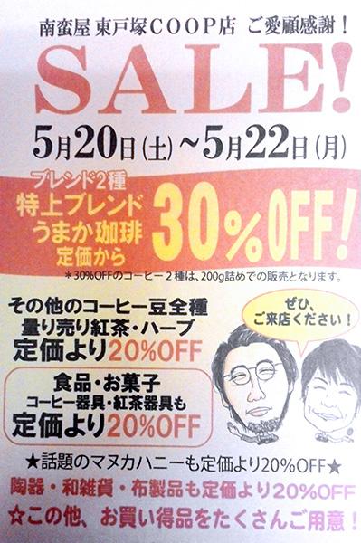 東戸塚店セール