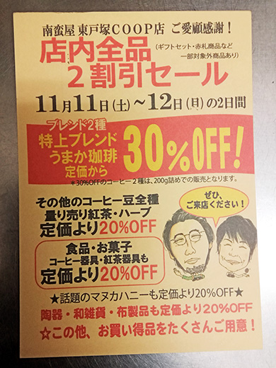 東戸塚店セール開催