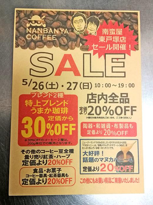南蛮屋東戸塚店コーヒー豆セール
