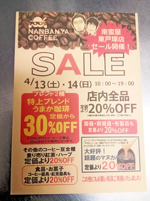 東戸塚店 セール開催