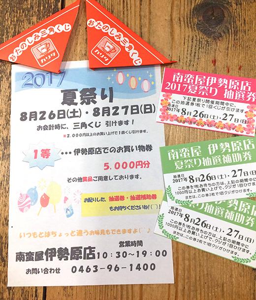 夏祭り抽選会開催!