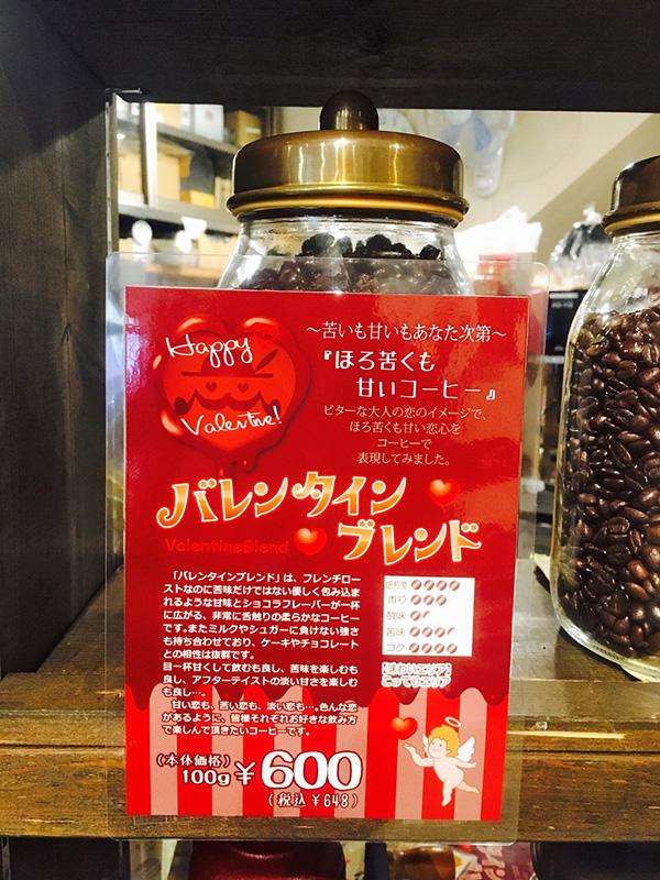 チョコレートお菓子に合うコーヒー豆『バレンタインブレンド』