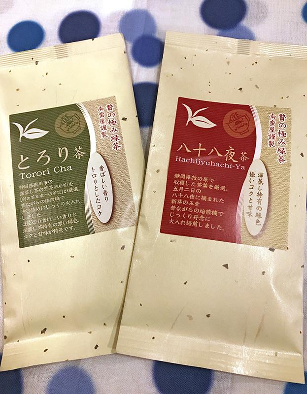 >南蛮屋の緑茶【とろり茶】【八十八夜茶】