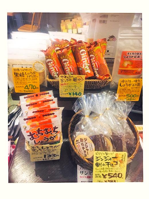 生姜を使った商品