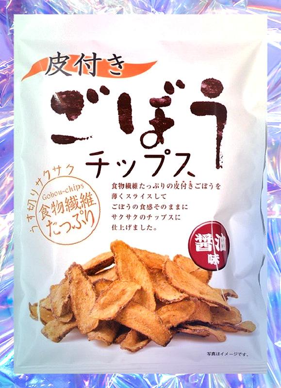 皮付きごぼうチップス【醤油味】
