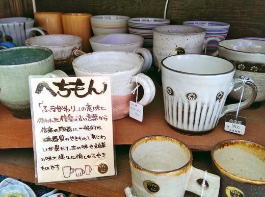 マグカップ、フリーカップ
