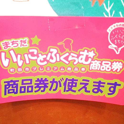 町田市プレミアム商品券『まちだ☆いいことふくらむ商品券』