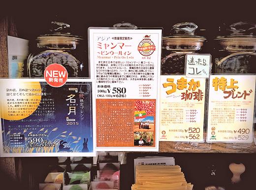 セールコーヒー豆