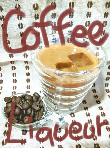 コーヒー酒の作り方
