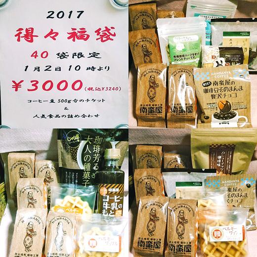 2017得々福袋☆販売