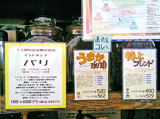 数量限定販売☆復刻バリコーヒー